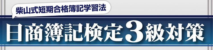 日商簿記検定3級 短期合格 DVD講座